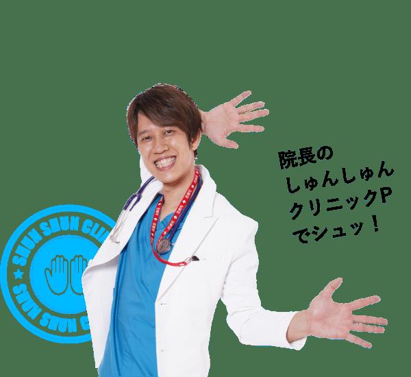 しゅんP診療所院長 しゅんしゅんクリニックP